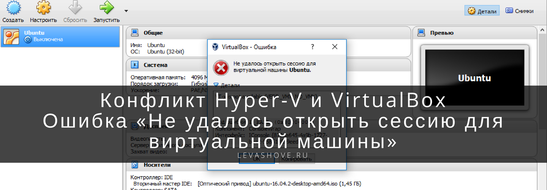 Конфликт Hyper-V и VirtualBox. Ошибка «Не удалось открыть сессию для виртуальной машины»