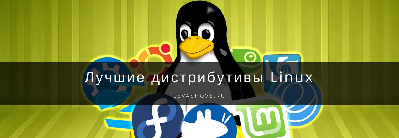 Лучшие дистрибутивы Linux