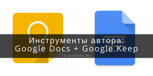 Инструменты автора: Google Docs + Google Keep