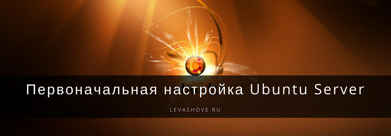 Первоначальная настройка Ubuntu Server