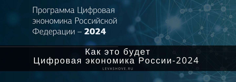 Как это будет. Цифровая экономика России-2024