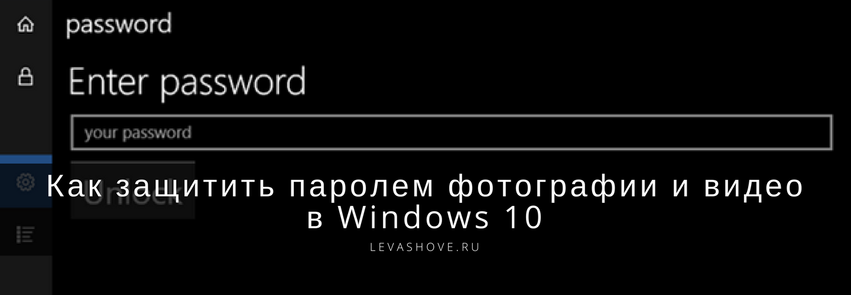 Как защитить паролем фотографии и видео в Windows 10