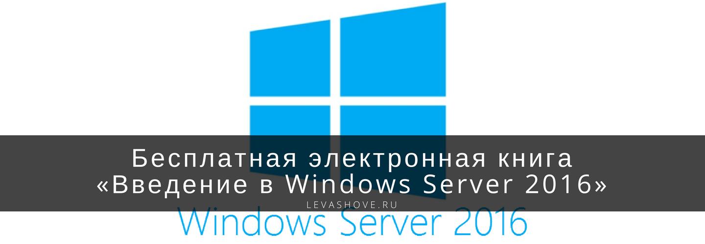Бесплатная электронная книга «Введение в Windows Server 2016»
