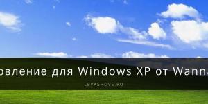 Обновление для Windows XP от WannaCry