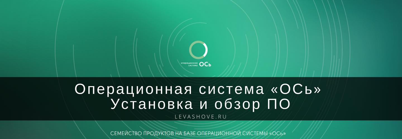 Операционная система «ОСь». Установка и обзор ПО