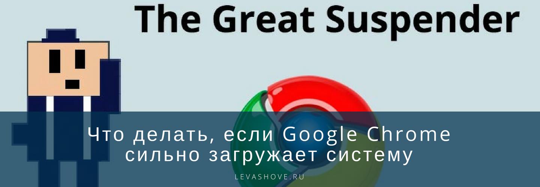 Что делать, если Google Chrome сильно загружает систему