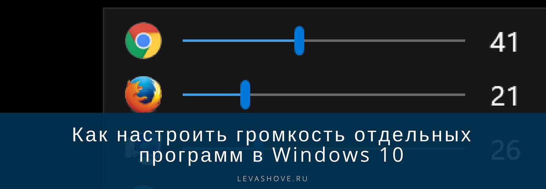 Как настроить громкость отдельных программ в Windows 10