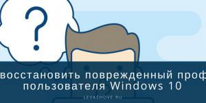 Как восстановить поврежденный профиль пользователя Windows 10
