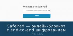 SafePad — онлайн-блокнот с end-to-end шифрованием