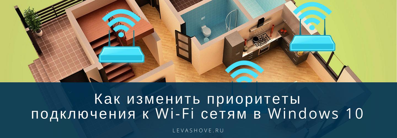 Как изменить приоритеты подключения к Wi-Fi сетям в Windows 10