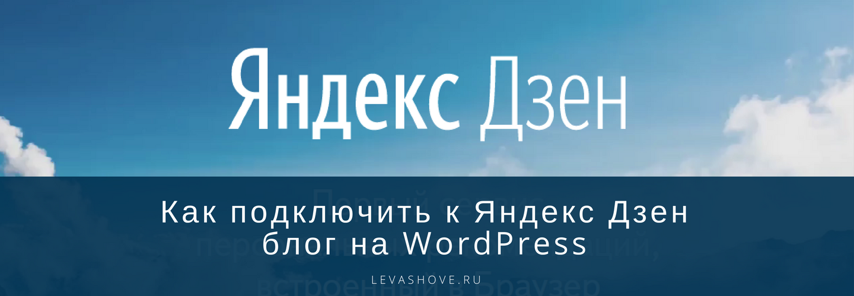 Как подключить кЯндекс Дзен блог на WordPress