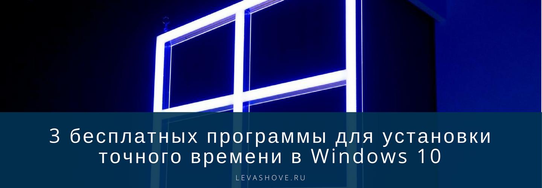 3 бесплатных программы для установки точного времени в Windows 10