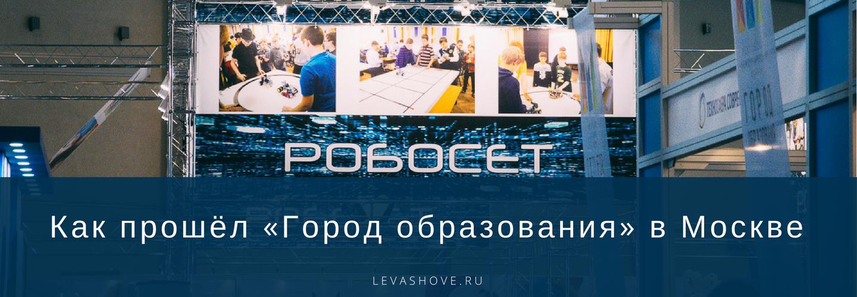 Как прошёл «Город образования» в Москве
