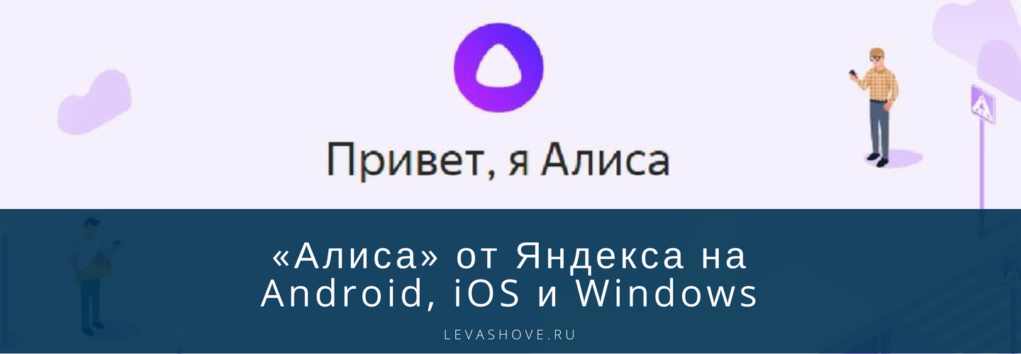 «Алиса» от Яндекса на Android, iOS и Windows