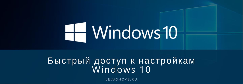Быстрый доступ к настройкам Windows 10