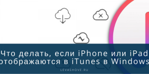 Что делать, если iPhone или iPad не отображаются в iTunes в Windows 10