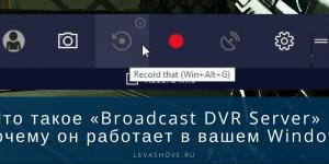 Что такое «Broadcast DVR Server» и почему он работает в вашем Windows