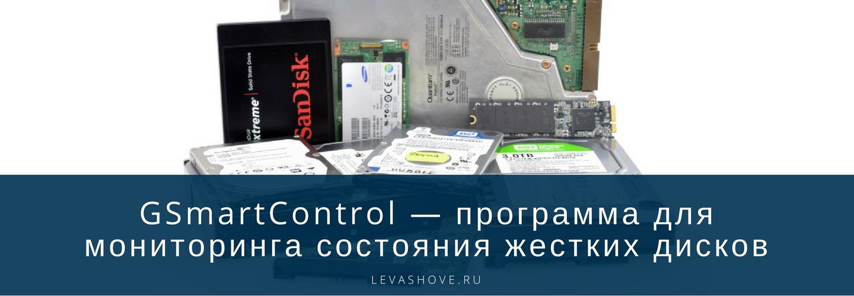 GSmartControl — программа для мониторинга состояния жестких дисков