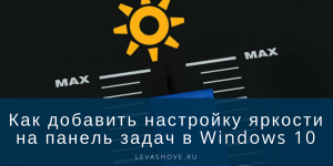 Как добавить настройку яркости на панель задач в Windows 10
