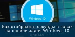 Как отобразить секунды в часах на панели задач Windows 10