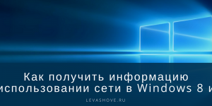 Как получить информацию об использовании сети в Windows 8 и 10