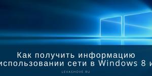 Как получить информацию об использовании сети в Windows 8 и 10