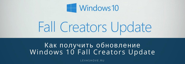 Как получить обновление Windows 10 Fall Creators Update