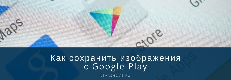 Как сохранить изображения с Google Play