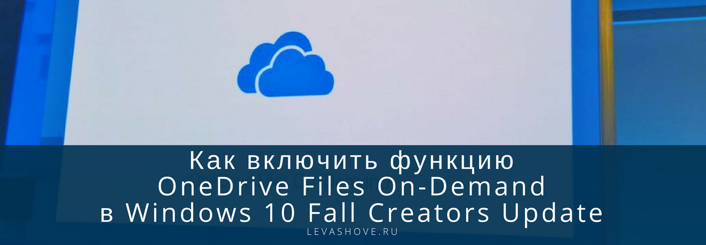 Как включить функцию OneDrive Files On-Demand в Windows 10 Fall Creators Update