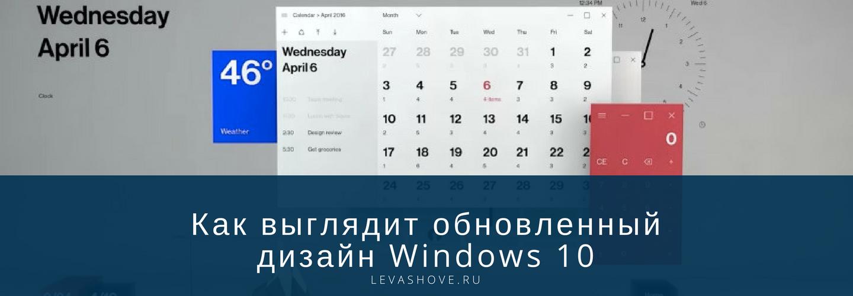 Как выглядит обновленный дизайн Windows 10