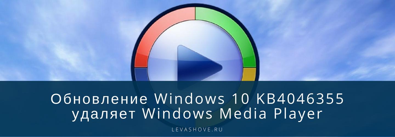Обновление Windows 10 KB4046355 удаляет Windows Media Player