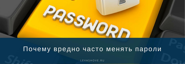 Почему вредно часто менять пароли
