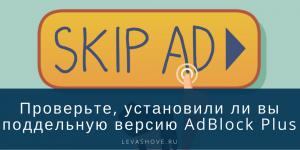 Проверьте, установили ли вы поддельную версию AdBlock Plus