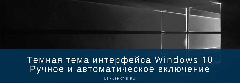 Темная тема интерфейса Windows 10. Ручное и автоматическое включение