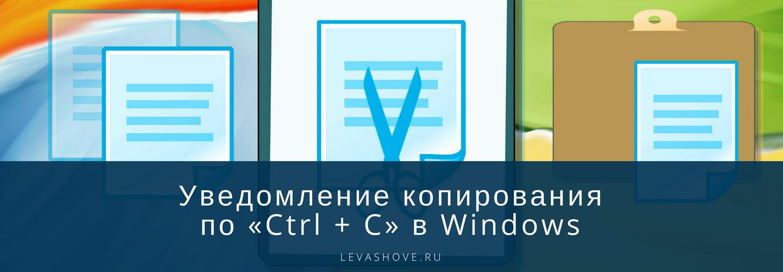 Уведомление копирования по «Ctrl + C» в Windows
