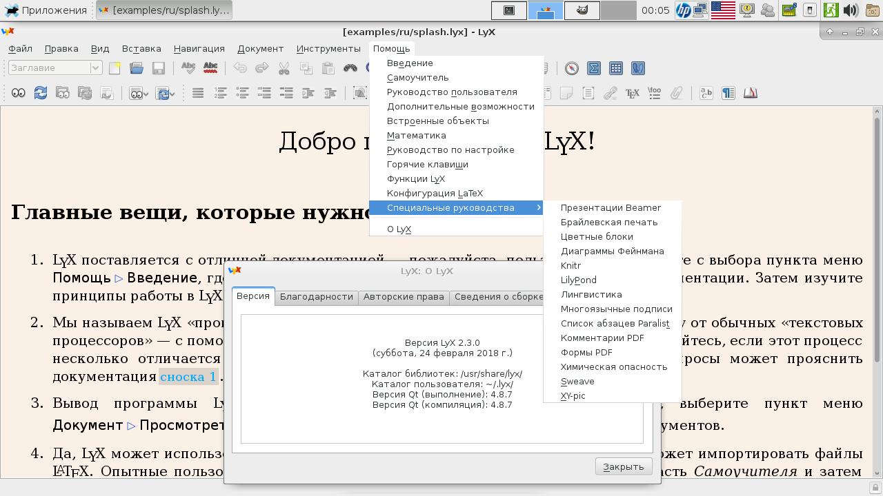 Вышел текстовый процессор LyX 2.3.0