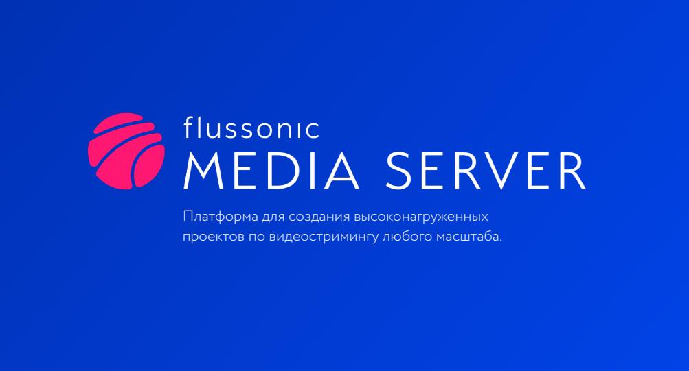 Flussonic MSE плеер. Воспроизведение с низкой задержкой в HTML5