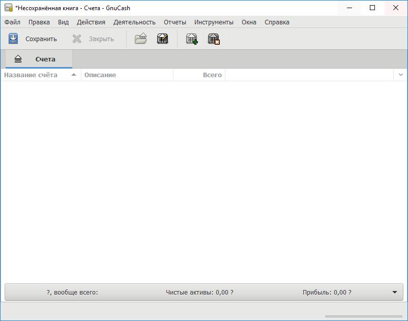 Вышла GnuCash 3.0. Бесплатная система финансового учета