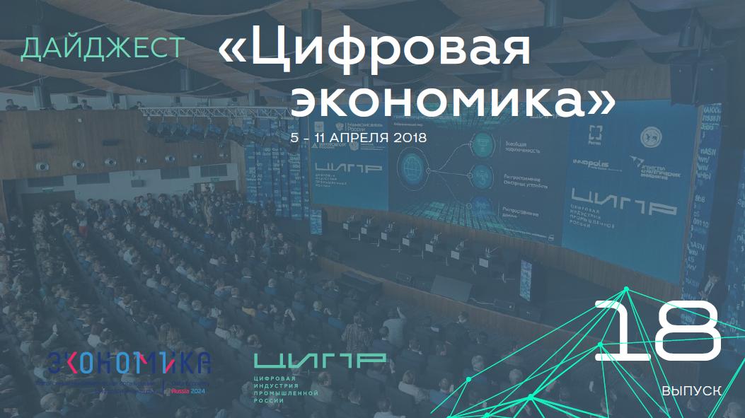Выпуск №18 еженедельного дайджеста ЦИПР-2018