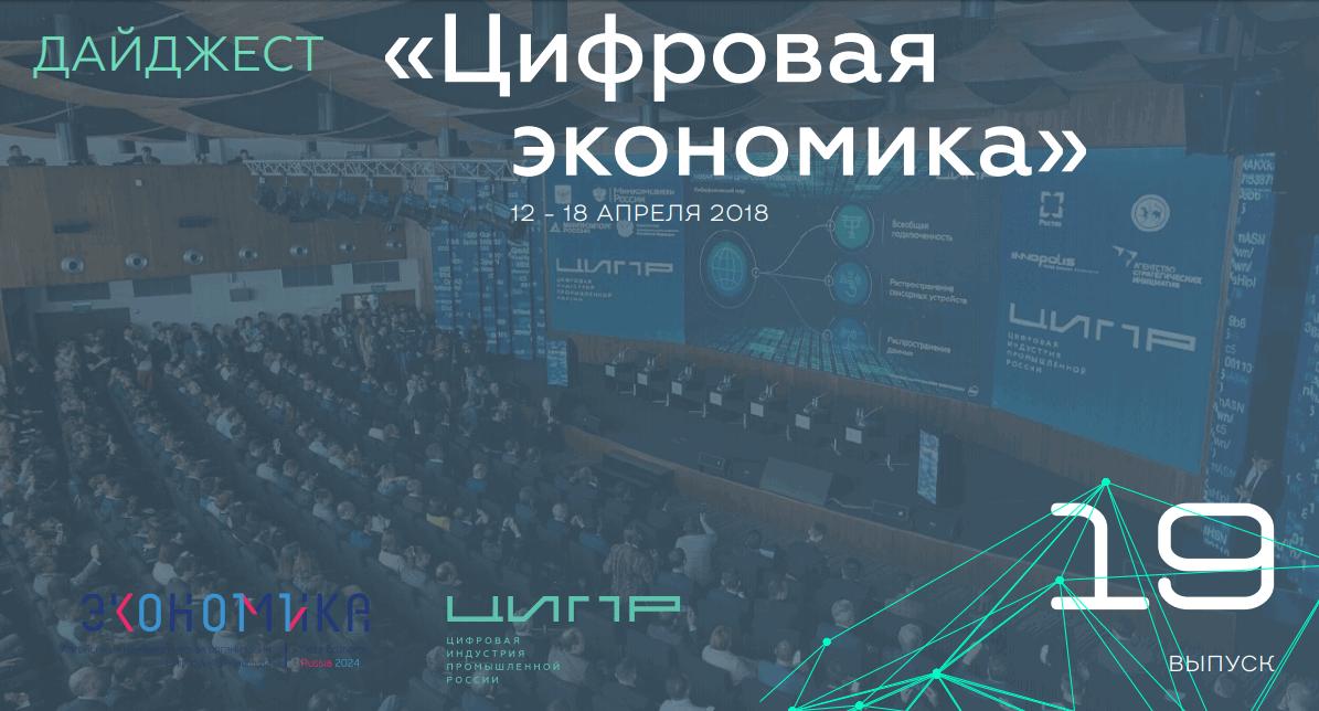 Выпуск №19 еженедельного дайджеста ЦИПР-2018