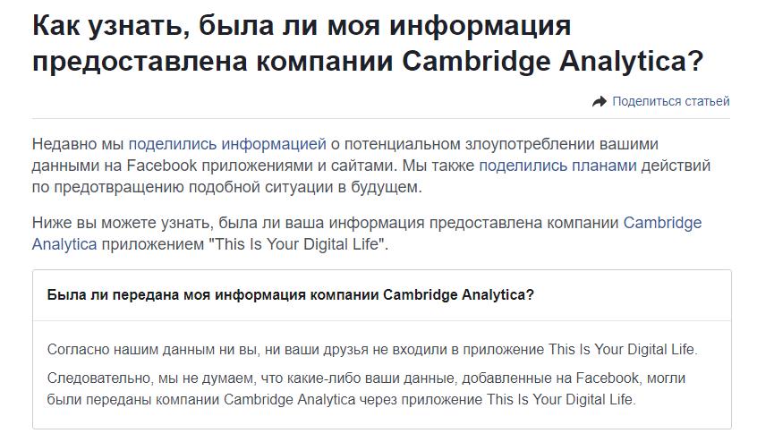 Как проверить, есть ли у Cambridge Analytica ваши данные из Facebook