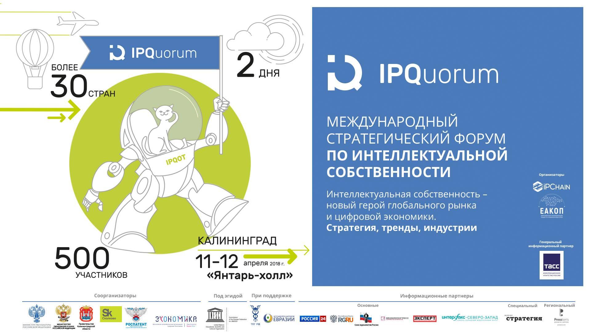 Startup Hub в Калининграде на IPQuorum2018
