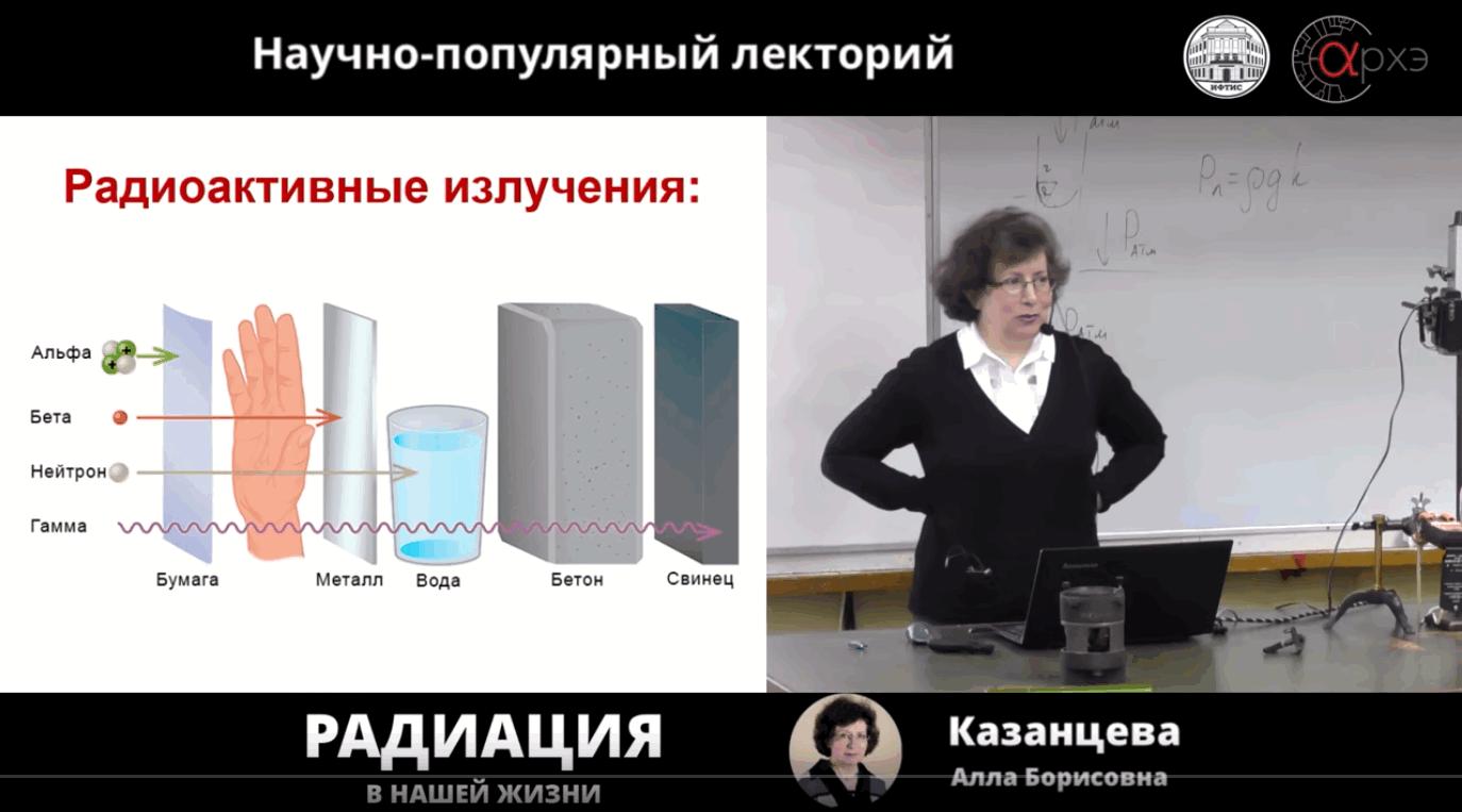 Радиация в нашей жизни