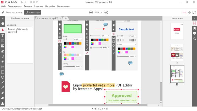 Как редактировать PDF файлы. Icecream PDF Editor