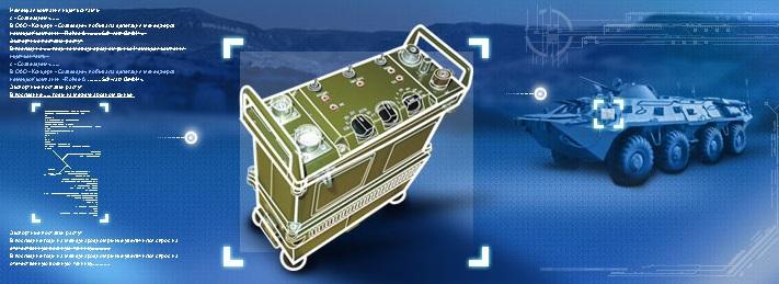 Концерн «Созвездие» открыл лабораторию прорывных технологий радиосвязи