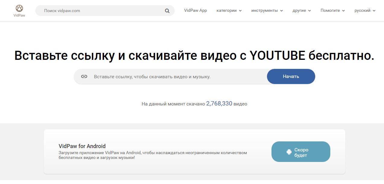 VidPaw — бесплатный онлайн видео загрузчик и MP3 конвертер