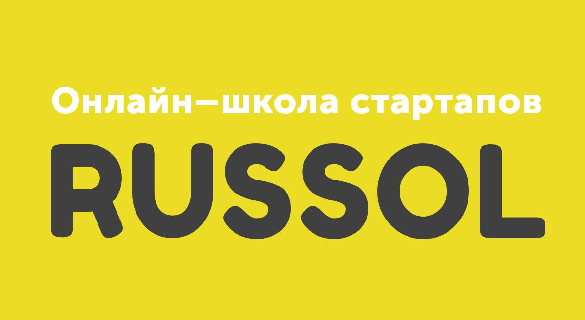 Школа стартапов RUSSOL открывает весенний набор