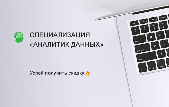 Практический курс «Аналитик данных» от SkillFactory