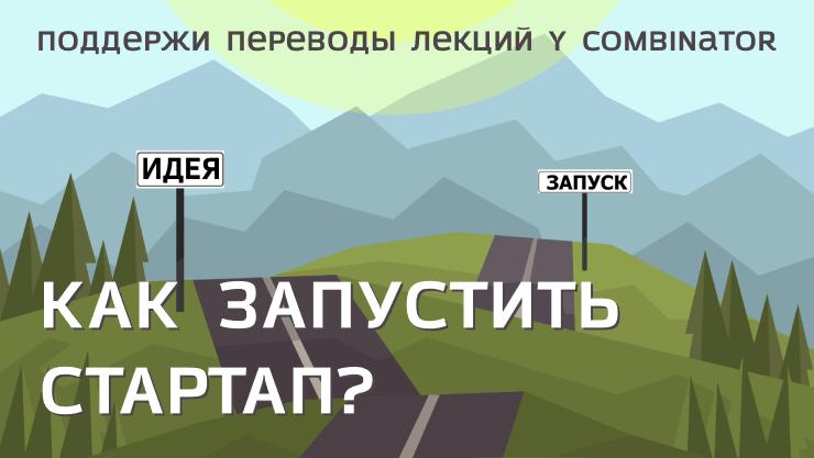 Как перевести 20 лекций Y Combinator на русский язык