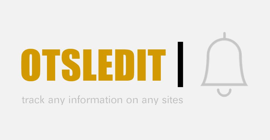 Как мониторить изменения на любом сайте. Сервис-трекер Otsledit